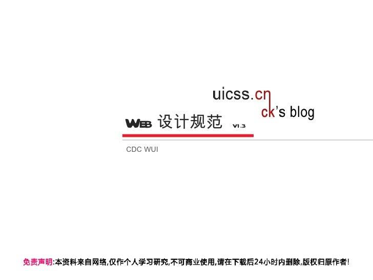 Web 设计规范  V1.3  CDC WUI
