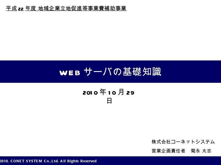 WEB サーバの基礎知識 2010 年 10 月 29 日 平成 22 年度  地域企業立地促進等事業費補助事業