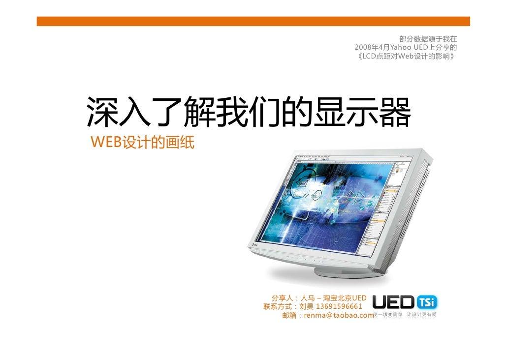 部分数据源于我在                             2008年4月YahooUED上分享的                             《LCD点距对Web设计的影响》深入了解我们的显示器WEB设计的画纸  ...