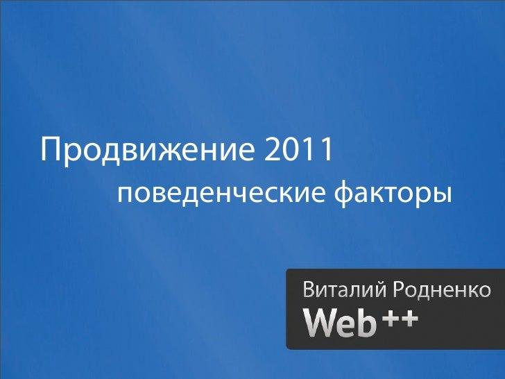 Продвижение 2011    поведенческие факторы
