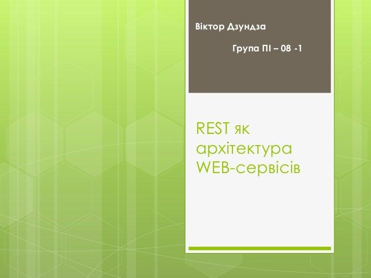 Віктор Дзундза       Група ПІ – 08 -1REST якархітектураWEB-сервісів