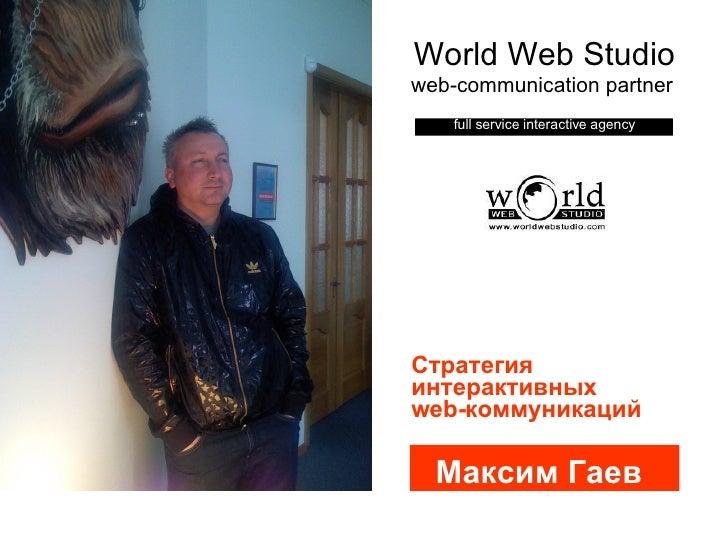 Interactive web-communications strategy