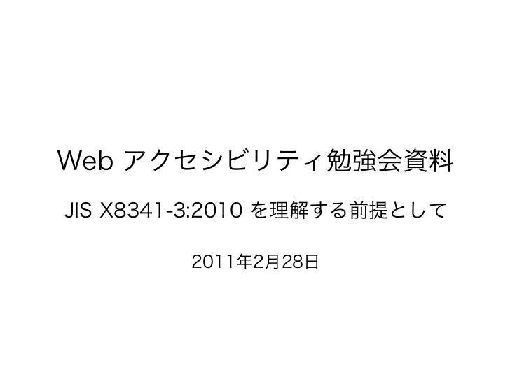 Web アクセシビリティ勉強会資料 - JIS X8341-3:2010 を理解する前提として
