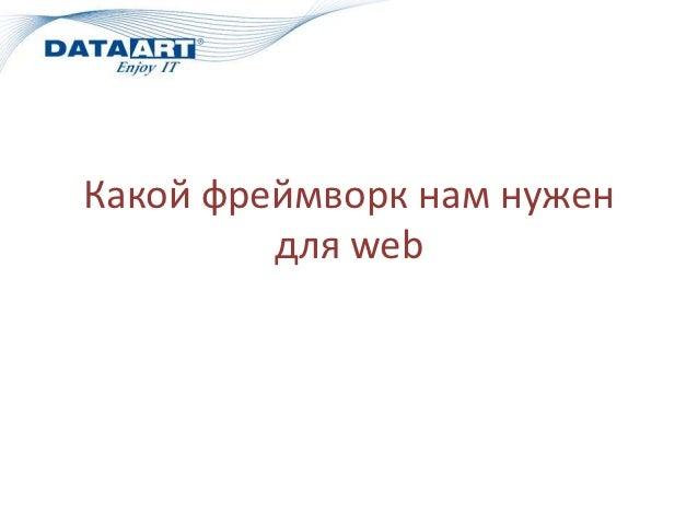 Какой фреймворк нам нужен для Web? Денис Цыплаков