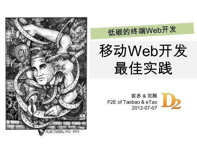 拔赤 & 完颜F2E of Taobao & eTao2012-07-07移动Web开发最佳实践