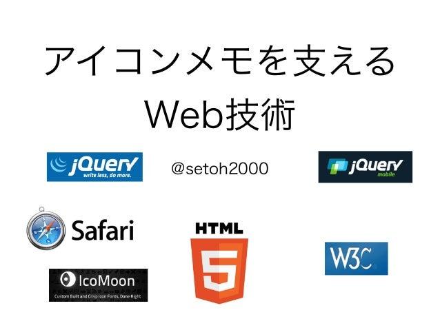 アイコンメモを支えるWeb技術@setoh2000