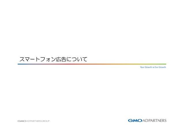 【Web広告研究会】スマートフォン広告について