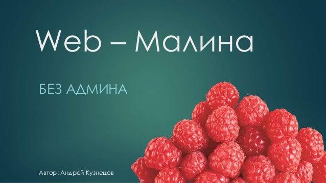 Вакансии компании Малина, РА (Носкова И В) - HH ru