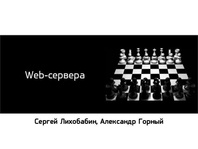 Web   лекция 3 Web серверы