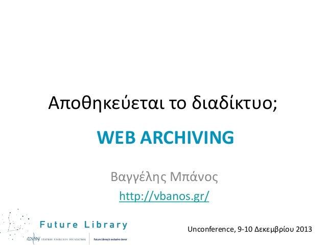 Αποθηκεύεται το διαδίκτυο; Web Archiving!