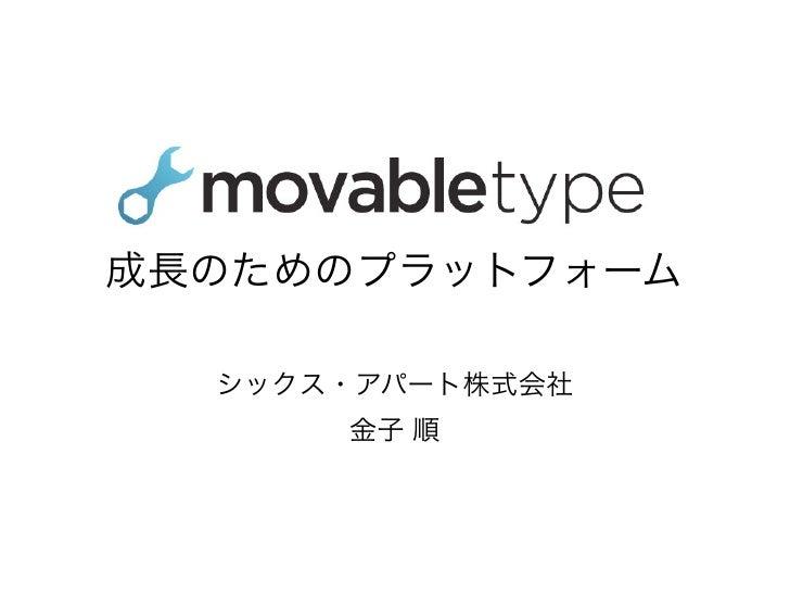 Movable Type 成長のためのプラットフォーム