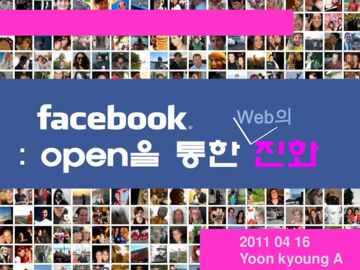 Web의<br />:<br />2011 04 16  <br />Yoon kyoung A<br />
