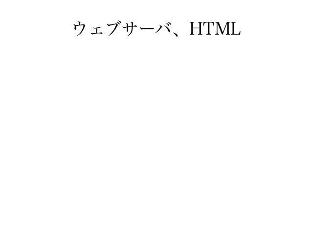 Webサーバ、HTML