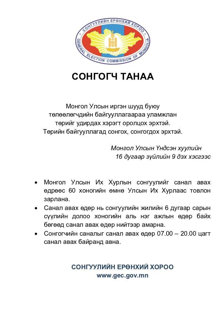 СОНГОГЧ ТАНАА           Монгол Улсын иргэн шууд буюу      төлөөлөгчдийн байгууллагаараа уламжлан        төрийг удирдах хэр...