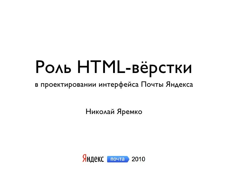 Design by HTML