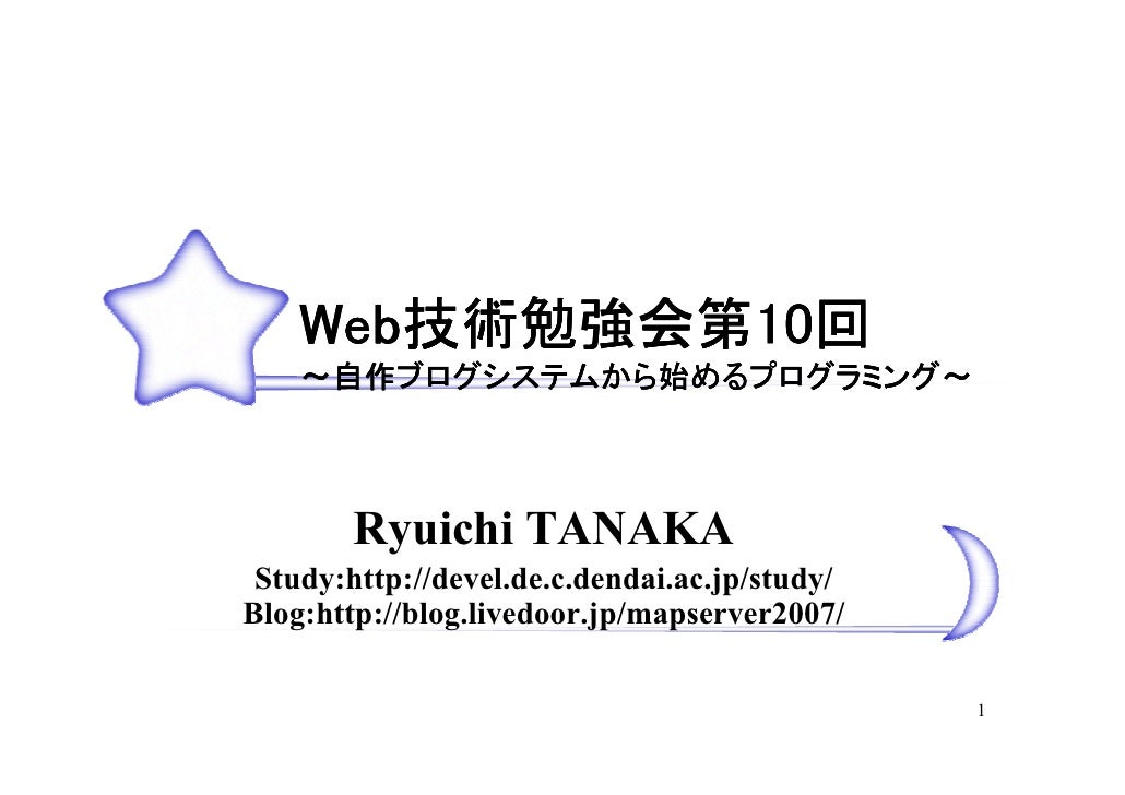 Web技術勉強会10回目(Slideshare用)