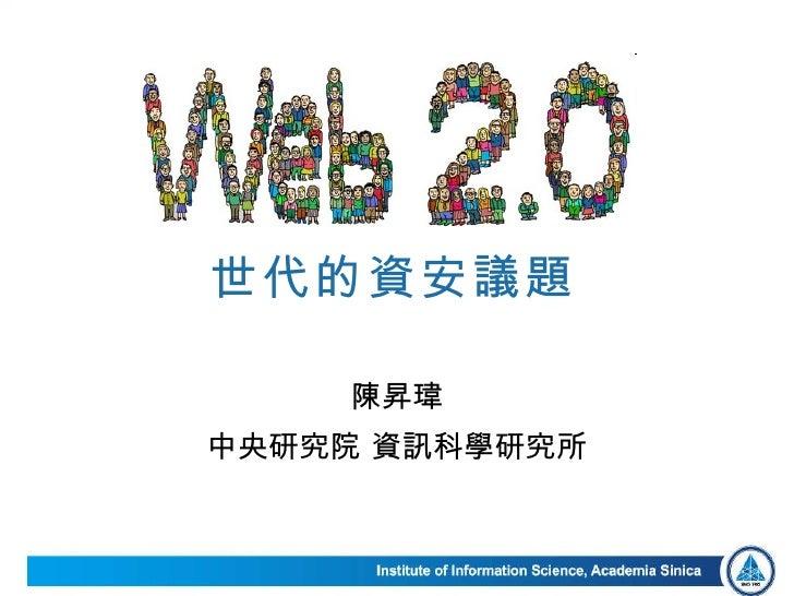 陳昇瑋 中央研究院 資訊科學研究所 世代的資安議題