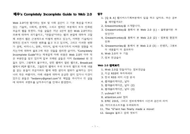 Web2.0 guide by_twlog