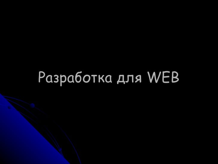 Разработка для Web 2.0