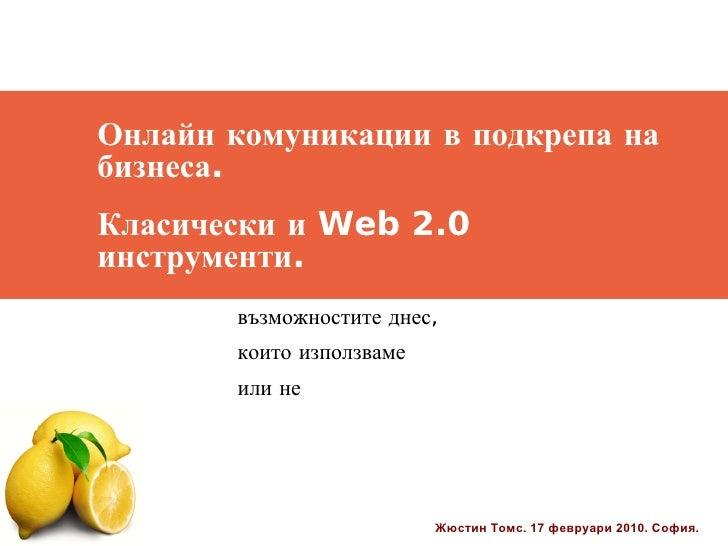 възможностите днес,  които използваме или не Онлайн комуникации в подкрепа на бизнеса. Класически и Web 2.0 инструменти.