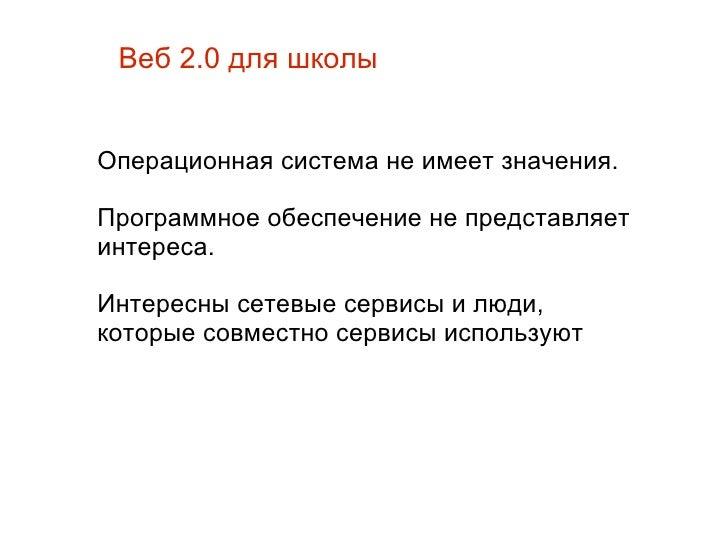 Web2.0 & Learning 2.0