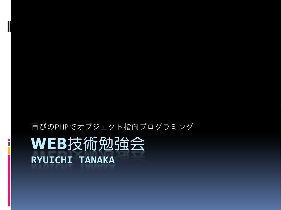 Web技術勉強会 20100925