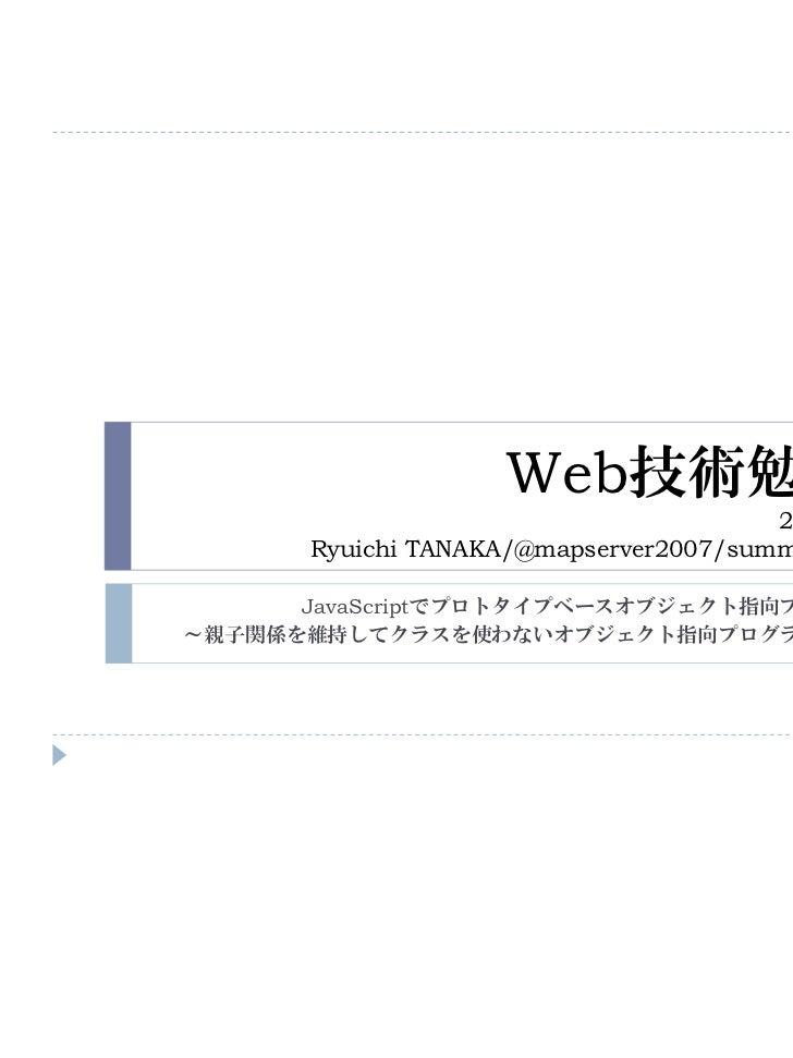 Web技術勉強会                                        2011/05/14       Ryuichi TANAKA/@mapserver2007/summer-lights.jp      JavaS...
