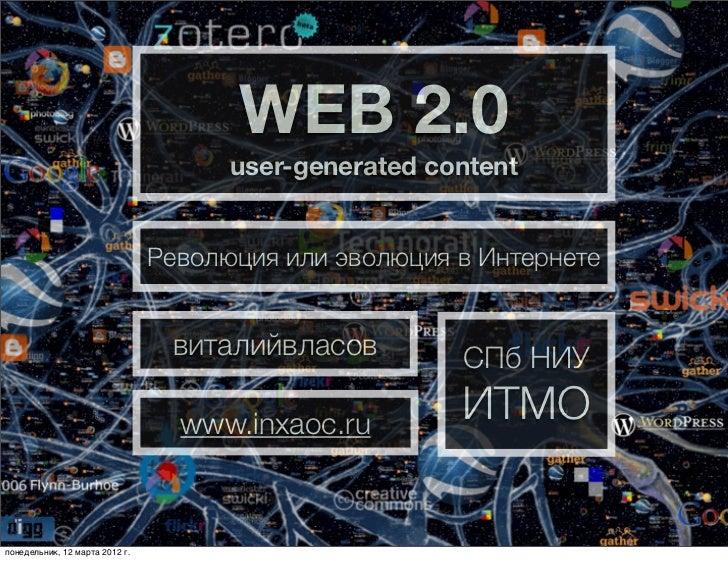 WEB 2.0                                      user-generated content                                Революция или эволюция ...