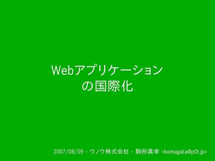 Webアプリケーションの国際化