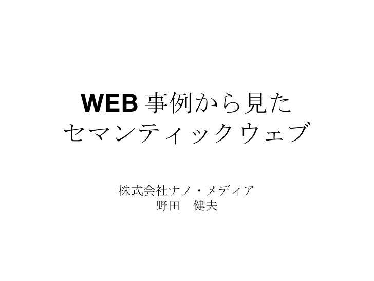 WEB 事例から見た セマンティックウェブ 株式会社ナノ・メディア 野田 健夫