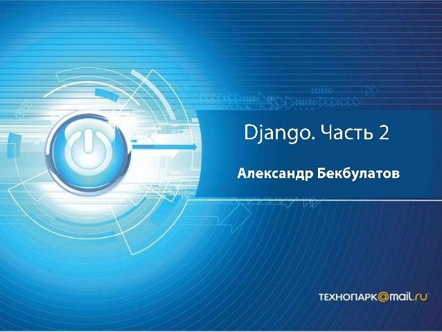 Web осень 2012 лекция 7