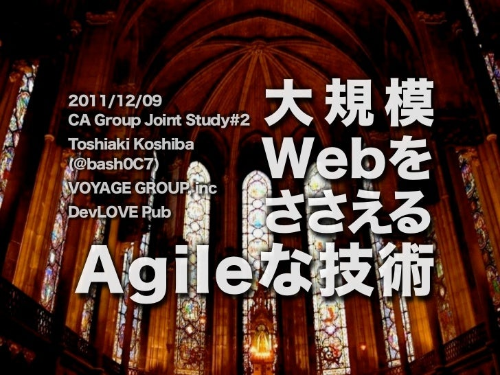 2011/12/09CA Group Joint Study#2   大規模                         WebをToshiaki Koshiba(@bash0C7)VOYAGE GROUP, incDevLOVE Pub ...