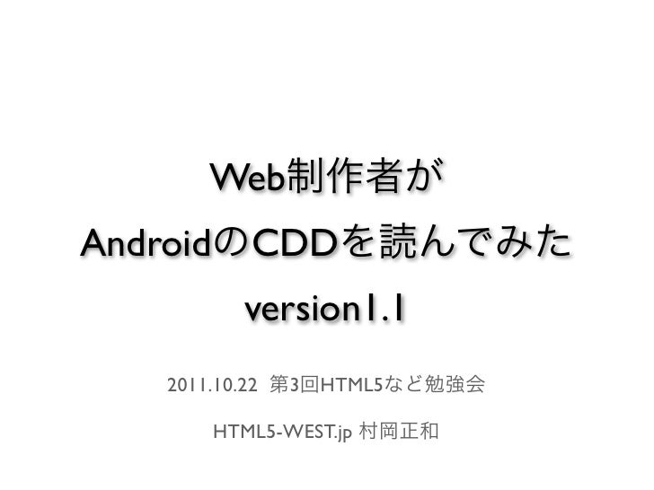 Web制作者がandriodのcddを読んでみた version1.1