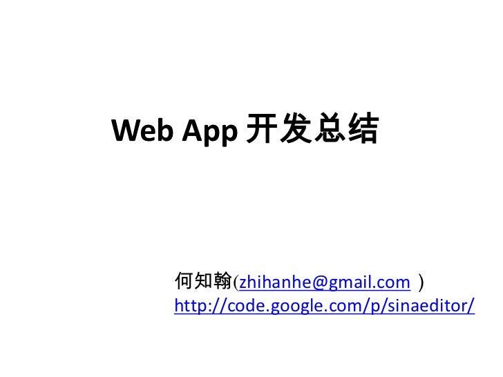 Web App 开发总结  何知翰(zhihanhe@gmail.com)  http://code.google.com/p/sinaeditor/