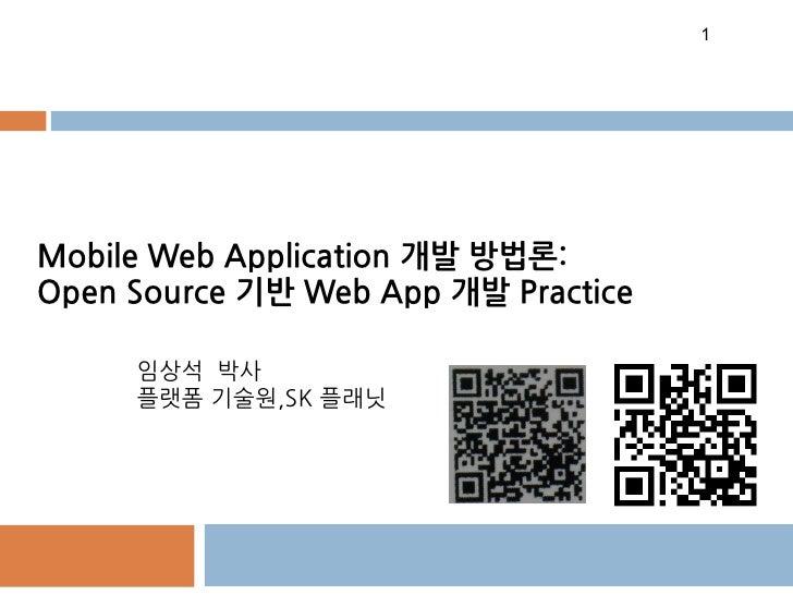 1Mobile Web Application 개발 방법론:Open Source 기반 Web App 개발 Practice     임상석 박사     플랫폼 기술원,SK 플래닛