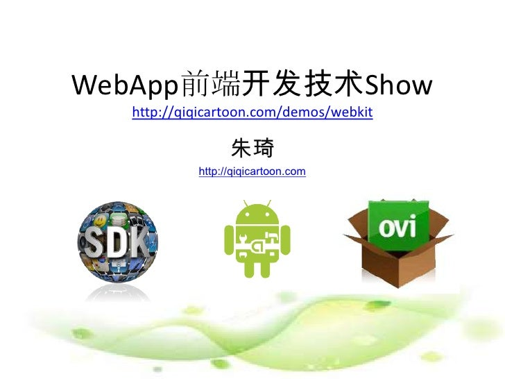 WebApp前端开发技术Showhttp://qiqicartoon.com/demos/webkit<br />朱琦<br />http://qiqicartoon.com<br />