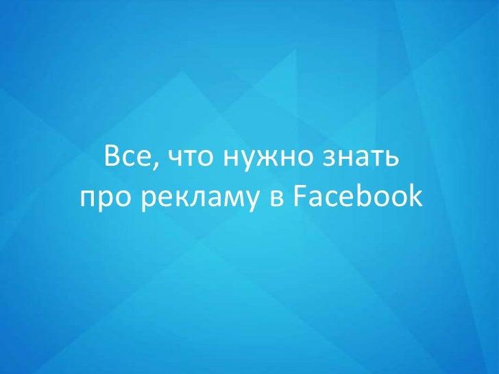 Все, что нужно знать про рекламу в Facebook<br />