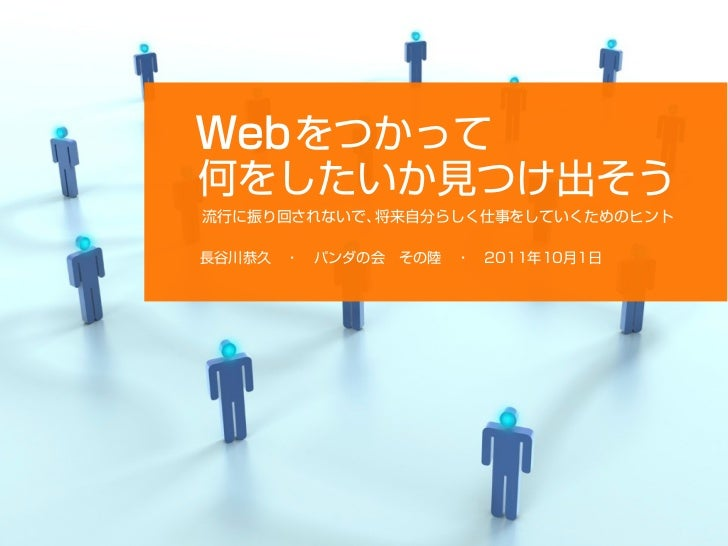 Webをつかって何をしたいか見つけ出そう