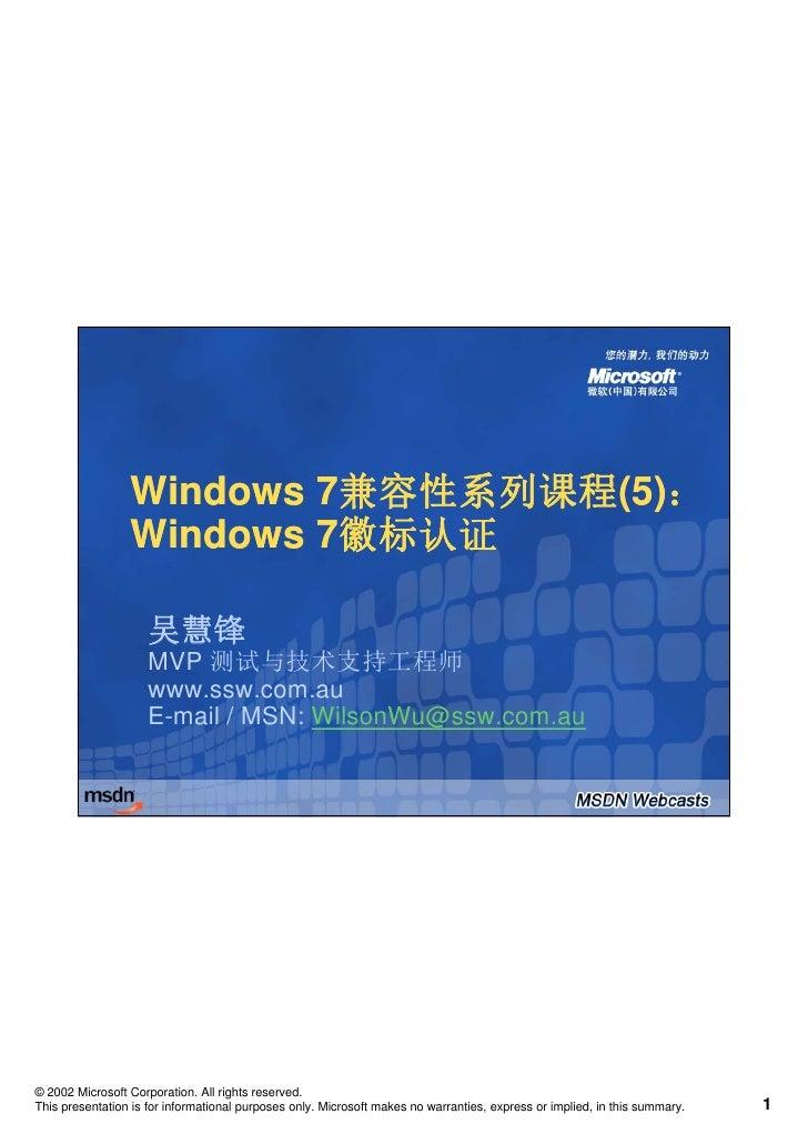 Windows 7兼容性系列课程(5):                          7兼容性系列课程(5):                  Windows 7徽标认证                          7徽标认证  ...