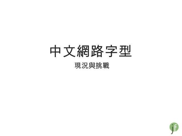 中文網路字型 現況與挑戰