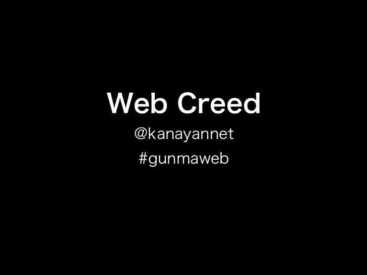 Web Creed @kanayannet #gunmaweb