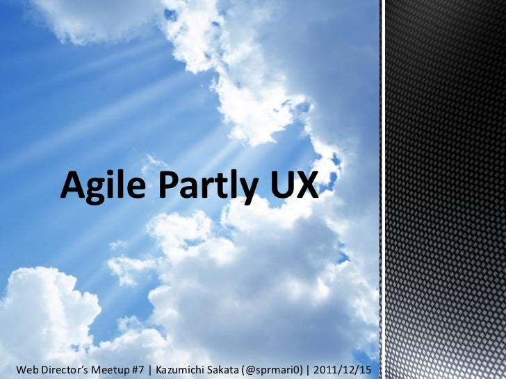 Agile Partly UX(アジャイルときどきUX)