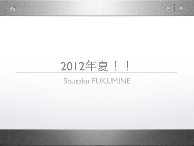 沖縄Web+db勉強会 20121026