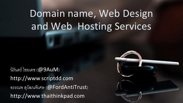 Domain name, Web Design         and Web Hosting Services   นิรันดร์ ไชยเดช (@9AuM) http://www.scriptdd.com อรรณพ สุวฒนพิเศ...