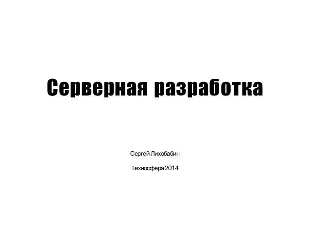 Сервернаяразработка СергейЛихобабин Техносфера2014