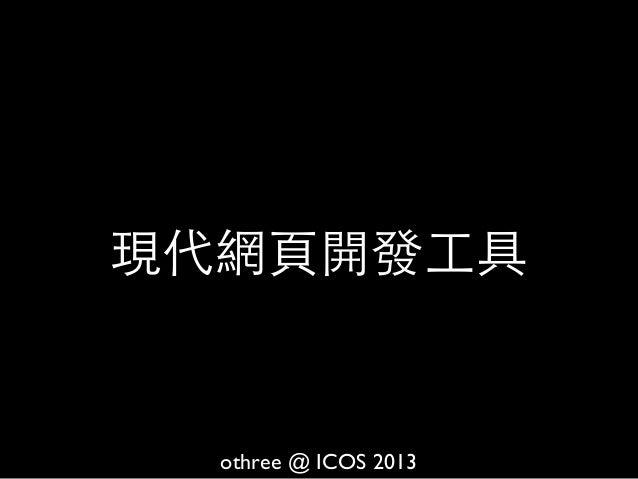 現代網⾴頁開發⼯工具othree @ ICOS 2013