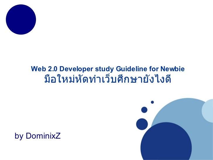 Web Developer study Guideline for Starter