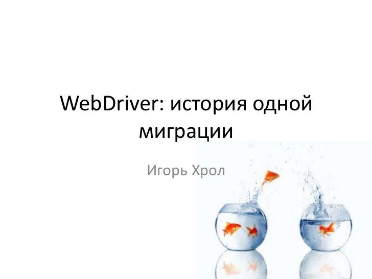 WebDriver: история одной       миграции        Игорь Хрол
