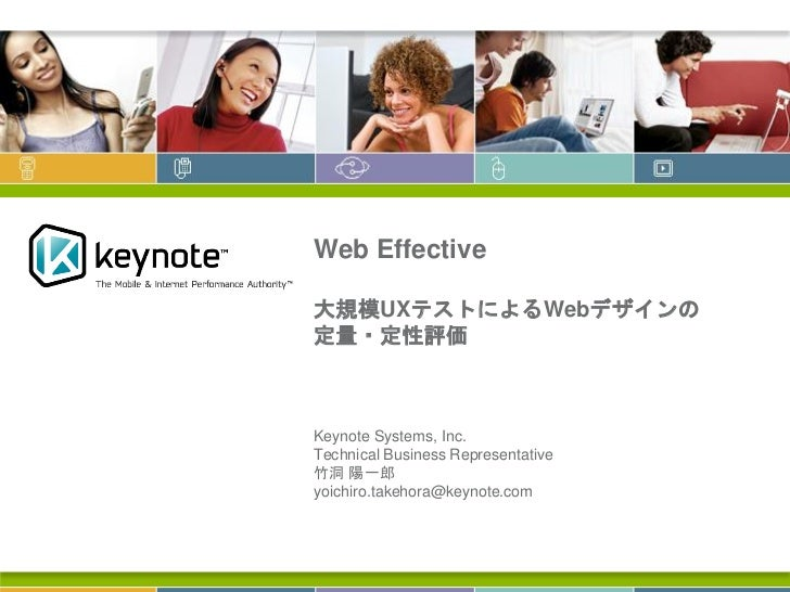 Web Effective大規模UXテストによるWebデザインの定量・定性評価Keynote Systems, Inc.Technical Business Representative竹洞 陽一郎yoichiro.takehora@keyno...