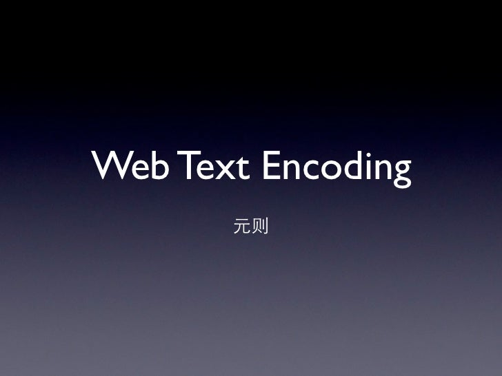 Web Text Encoding       元则